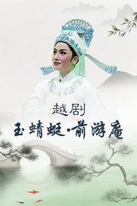 越剧《玉蜻蜓·前游庵》
