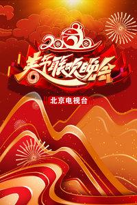 北京电视台春节联欢晚会 2020