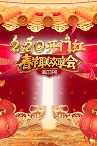 浙江卫视春节联欢晚会 2020