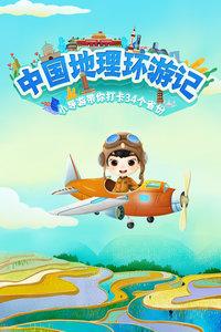 中国地理环游记 小导游带你打卡34个省份