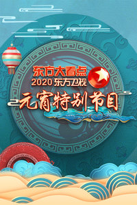 东方大看点·东方卫视元宵特别节目 2020