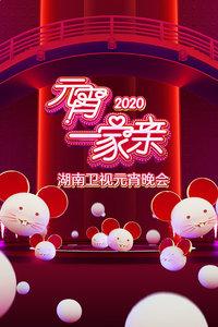 元宵一家亲·湖南卫视元宵晚会 2020