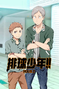 排球少年OVA1 列夫参上