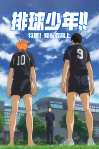 排球少年OVA3 特集!赌在春高上