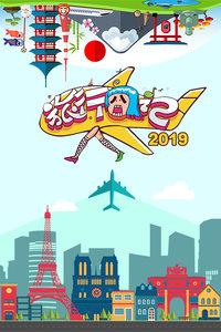 旅行囧记 2019