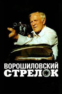 伏罗希洛夫射手