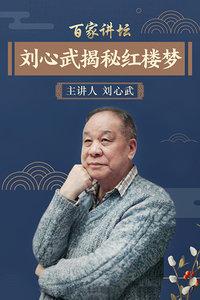 百家讲坛 刘心武揭秘《红楼梦》