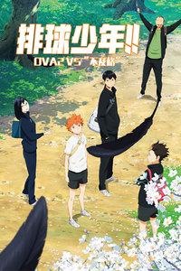 """排球少年OVA2 VS""""不及格"""""""