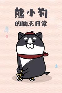 熊小狗的励志日常