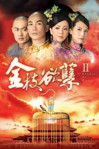金枝欲孽Ⅱ 粤语版