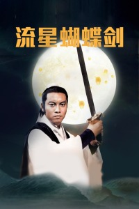 流星蝴蝶剑 粤语版
