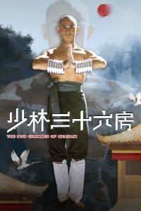 少林三十六房 粤语版