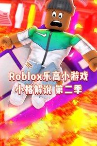 Roblox乐高小游戏小格解说 第二季