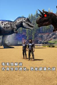 方舟生存进化:恐龙部落大战 毛毛虫解说