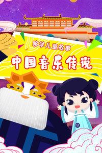 哆学儿童故事 中国音乐传说