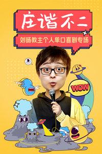 刘旸教主个人单口喜剧专场:庄谐不二