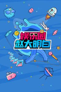 娱乐圈赵大明白 第20200415集文淇瘦身成功拍广告 小露美背妩媚回眸海报