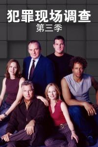 犯罪现场调查 第三季