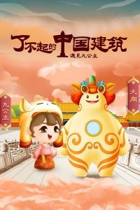 了不起的中国建筑·遇见九公主