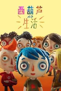 西葫芦的生活封面海报图