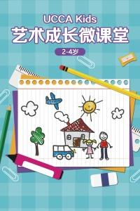 UCCA Kids艺术成长微课堂 2-4岁