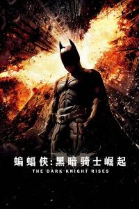 蝙蝠侠:阴暗骑士兴起