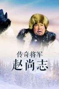 传奇将军赵尚志