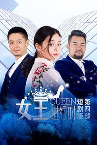 女王进行时 第四部 短剧版