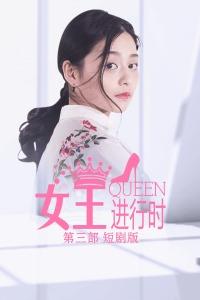 女王进行时 第三部 短剧版