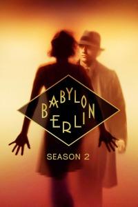 巴比伦柏林 第二季