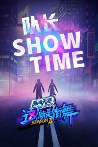 街舞2队长ShowTime
