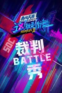 街舞2裁判battle秀