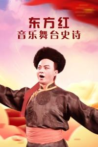 东方红——音乐舞台史诗