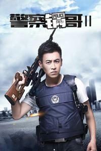 警察锅哥2