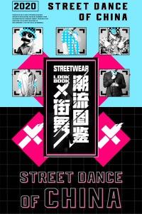 街舞潮流图鉴