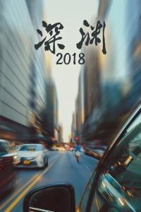 深渊2018