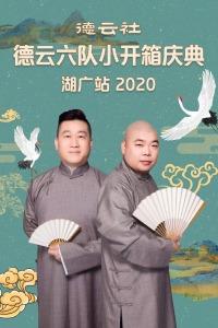 德云社德云六队小开箱庆典湖广站 2020