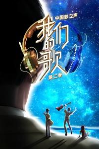 中国梦之声 我们的歌 第二季