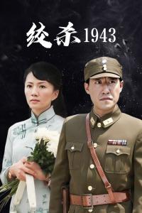 绞杀1943