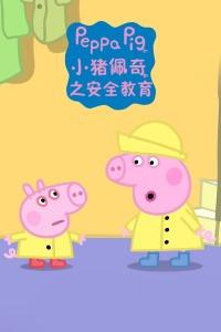 小猪佩奇之安全教育