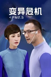 变异危机<PM2.5