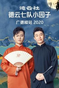 德云社德云七队小园子广德楼站 2020