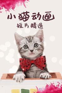 小猫动画短片精选
