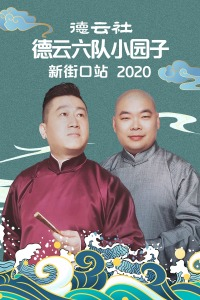 德云社德云六队小园子新街口站2020