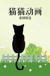 猫猫动画番剧精选