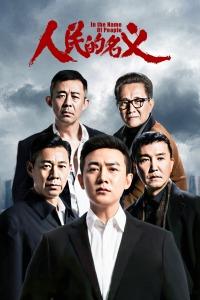 人民的名义 DVD版