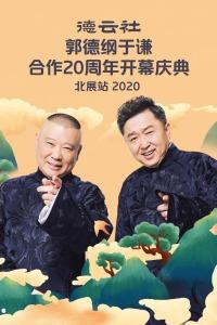 德云社郭德纲于谦合作20周年开幕庆典北展站2020
