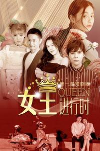 女王进行时 第一部 短剧版