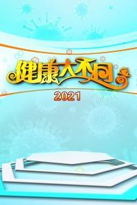周荃_健康大不同 2021