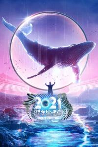 江苏卫视跨年演唱会2021